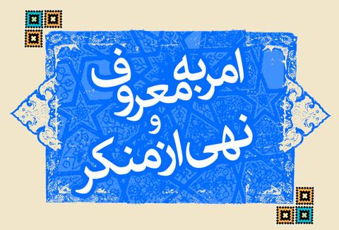 تحقیق کامل امر به معروف و نهی از منکر در قرآن کریم