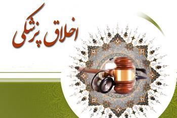 دانلود پاورپوینت اخلاق پزشکی در اسلام