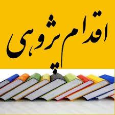 اقدام پژوهی : چگونه توانستم میزان علاقه مندی دانشآموزان  پایه اول را به درس قرآن و فعالیت های مربوط به آن افزایش دهم؟